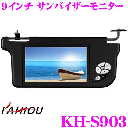 カイホウ KH-S9039インチサンバイザーモニター【CD12V/映像入力2系統】