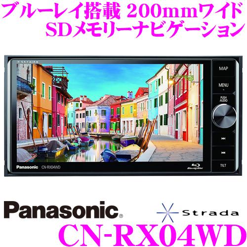 パナソニック ストラーダ CN-RX04WD 4×4フルセグ地デジ内蔵 7.0インチワイド ブルーレイ搭載 SDナビゲーション(200mmワイド) iPod/CD/DVD/BD/USB/Bluetooth/VICS WIDE対応3年間1回無料地図更新