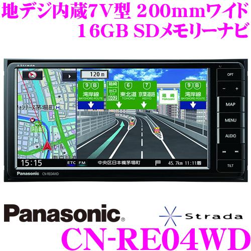パナソニック ストラーダ CN-RE04WD 4×4フルセグ地デジ内蔵 7.0インチワイド 16GB SDナビゲーション iPod/CD/DVD/USB/Bluetooth/VICS WIDE対応 200mmワイドコンソール用