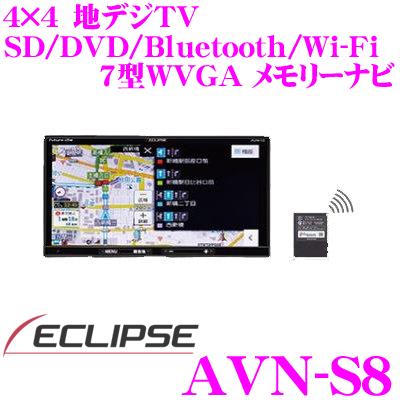 イクリプス AVN-S8 通信ユニット同梱 フルセグ地デジ/SD/DVD/Bluetooth/Wi-Fi内蔵 2DIN AV一体型メモリーナビ