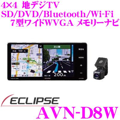 イクリプス AVN-D8W ドライブレコーダー内蔵 フルセグ地デジ/SD/DVD/Bluetooth/Wi-Fi内蔵 200mmワイド AV一体型メモリーナビ 録ナビ