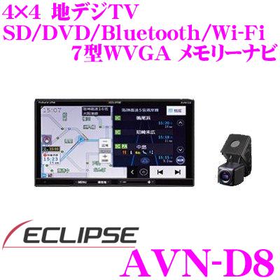 イクリプス AVN-D8 ドライブレコーダー内蔵 フルセグ地デジ/SD/DVD/Bluetooth/Wi-Fi内蔵 2DIN AV一体型メモリーナビ 録ナビ