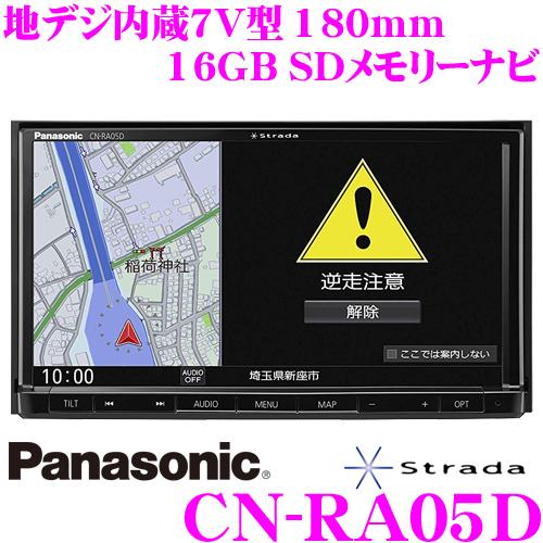 パナソニック ストラーダ CN-RA05D 4×4フルセグ地デジ内蔵 7.0インチワイド 16GB SDナビゲーション 無料地図更新サービス対応 iPod/CD/DVD/USB/Bluetooth/VICS WIDE対応 180mmコンソール用 【CN-RA04D 後継品】