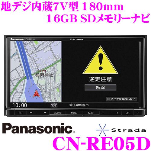 パナソニック ストラーダ CN-RE05D4×4フルセグ地デジ内蔵 7インチワイド16GB SDナビゲーションiPod/CD/DVD/USB/Bluetooth/VICS WIDE対応180mmコンソール用【CN-RE04D 後継品】