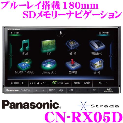 パナソニック ストラーダ CN-RX05D 4×4フルセグ地デジ内蔵 7インチワイド ブルーレイ搭載 16GB SDナビゲーション 無料地図更新サービス対応 iPod/CD/DVD/USB/Bluetooth/VICS WIDE対応 180mmコンソール用 【CN-RX04D 後継品】