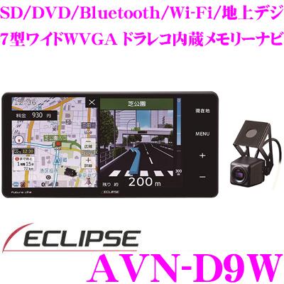 イクリプス AVN-D9W ドライブレコーダー内蔵 フルセグ地デジ/SD/DVD/Bluetooth/Wi-Fi内蔵 7型ワイドWVGA AVシステム 200mmワイド AV一体型メモリーカーナビ 録ナビ AVN-D8W 後継品