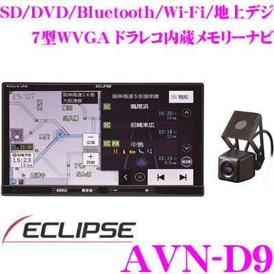 イクリプス AVN-D9 ドライブレコーダー内蔵フルセグ地デジ/SD/DVD/Bluetooth/Wi-Fi内蔵7型WVGA AVシステム180mm(2DIN) AV一体型メモリーナビ 録ナビAVN-D8 後継品