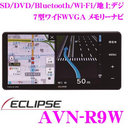 イクリプス カーナビ AVN-R9W地デジ/SD/DVD/Bluetooth/Wi-Fi内蔵7型ワイドWVGA AVシステム200mmワイド AV一体型メモリーナビゲーションAVN-R8W 後継品