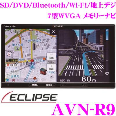 イクリプス カーナビ AVN-R9地デジ/SD/DVD/Bluetooth/Wi-Fi内蔵7型WVGA AVシステム180mm(2DIN) AV一体型メモリーナビゲーションAVN-R8 後継品
