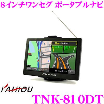 カイホウ TNK-810DT 8インチワンセグ ポータブルカーナビゲーション オービス警告対応