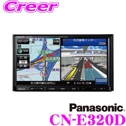 パナソニック ストラーダ CN-E320D ワンセグチューナー内蔵 7.0インチワイド 8GB SSDナビゲーション CD/Bluetooth/VICS WIDE対応 【CN-E310D 後継品】