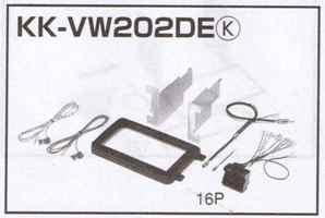 カナック オーディオ/ナビ取付キット KK-VW202DEII フォルクスワーゲン ゴルフ5/トゥーラン/プラス/ジェッタ/パサート用