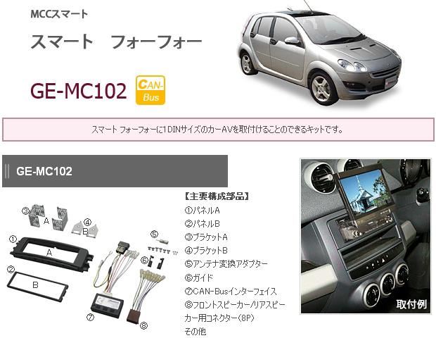 カナテクス GE-MC102スマート フォーフォー1DINオーディオ/ナビ取り付けキット【H16/9~現在】【CAN-BUSインターフェイス同梱】