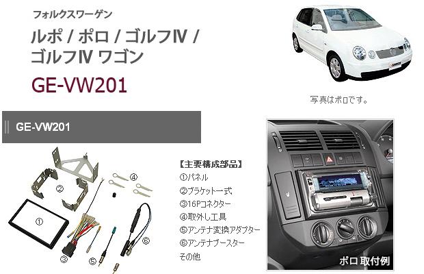カナテクス GE-VW201フォルクスワーゲン ルポ/ポロ/ゴルフIV/ゴルフIV ワゴン2DINオーディオ/ナビ取り付けキット【H10/8~】