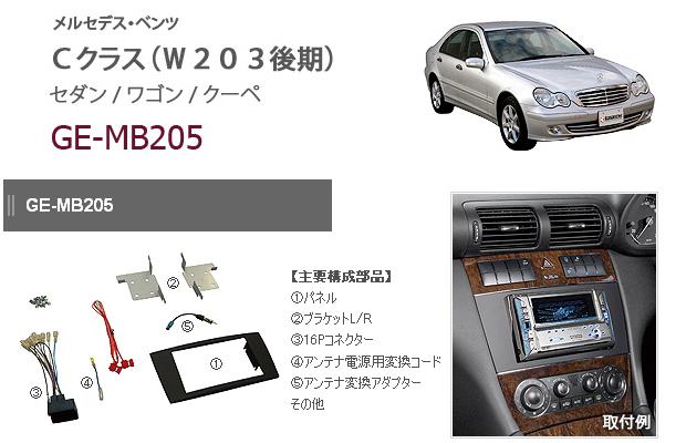 카나테크스★GE-MB205 메르세데스 벤츠 C클래스(W203 후기) 2 DIN 오디오/네비 설치 킷
