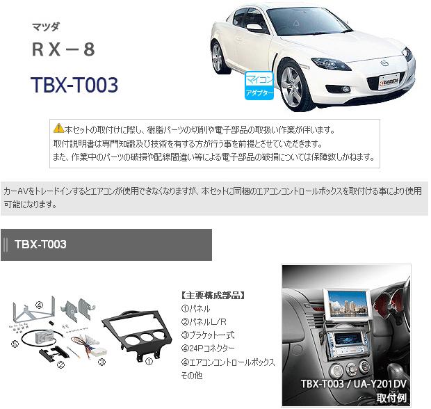カナテクス TBX-T003 マツダ RX-8 2DINオーディオ/ナビ取り付けキット 【H15/4~H20/3】