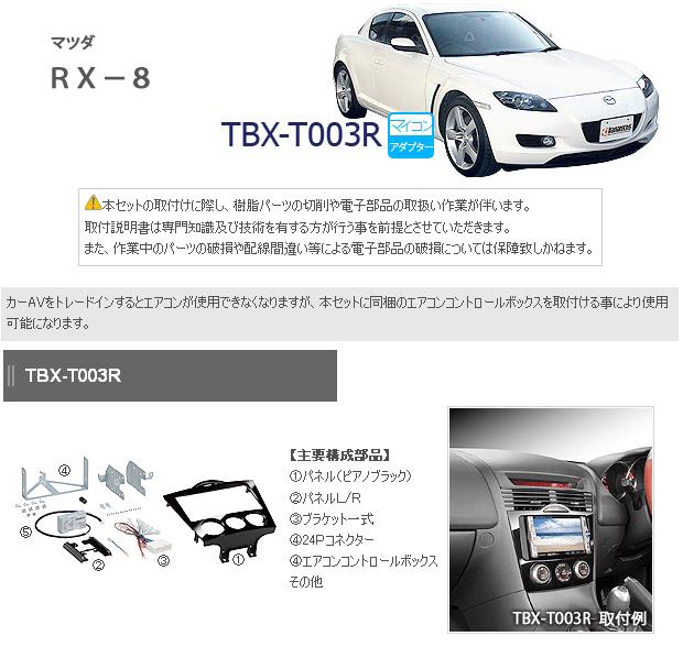 当店在庫あり即納 送料無料 カナテクス TBX-T003R マツダ RX-8 ナビ取り付けキット 新着 3 ギフ_包装 H15 2DINオーディオ 4~H20
