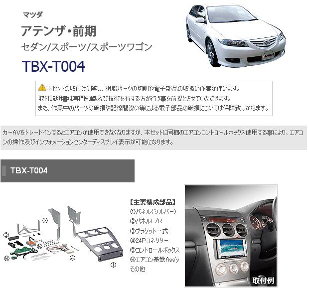 カナテクス TBX-T004 マツダ アテンザ(前期) 2DINオーディオ/ナビ取り付けキット 【H14/6~H17/6】