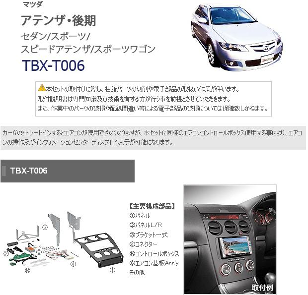 カナテクス TBX-T006 マツダ アテンザ(後期) 2DINオーディオ/ナビ取り付けキット 【H17/6~H20/1】