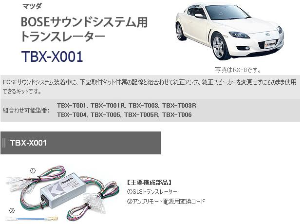 カナテクス TBX-X001マツダ BOSEサウンドシステム用トランスレーター