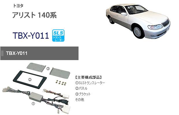 カナテクス TBX-Y011 トヨタ アリスト140系 2DINオーディオ/ナビ取り付けキット 【H3/10~H9/8】
