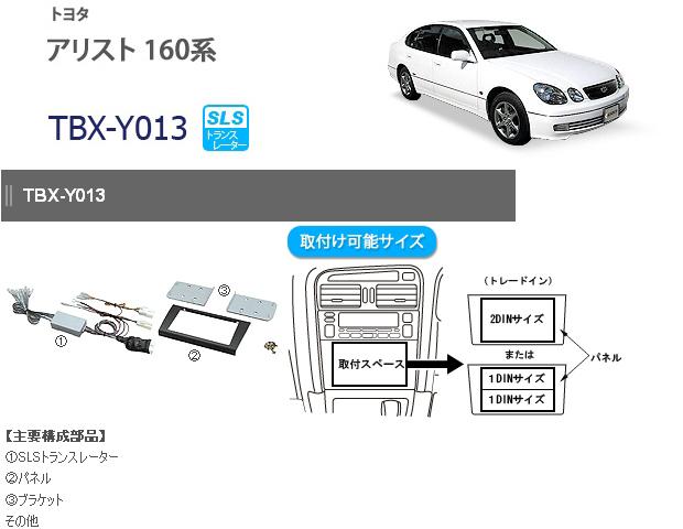 カナテクス TBX-Y013トヨタ アリスト160系2DINオーディオ/ナビ取り付けキット【H9/8~H16/11】