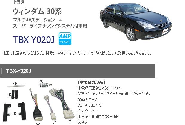 カナテクス TBX-Y020J トヨタ ウィンダム 30系 2DINオーディオ/ナビ取り付けキット 【H13/8~H16/7】