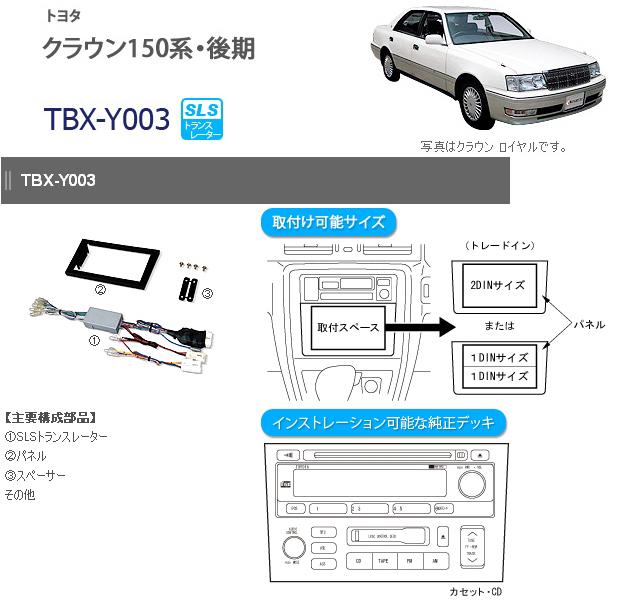 カナテクス TBX-Y003トヨタ クラウン 150系後期2DINオーディオ/ナビ取り付けキット【H9/7~H11/9 後期】
