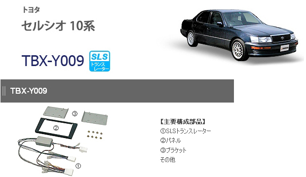 カナテクス TBX-Y009トヨタ セルシオ 10系2DINオーディオ/ナビ取り付けキット【H1/10~H4/8】