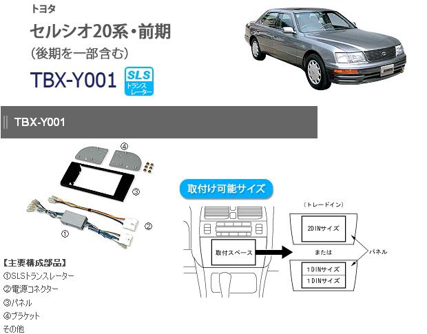 カナテクス TBX-Y001 トヨタ セルシオ 20系 2DINオーディオ/ナビ取り付けキット 【H6/10~H9/7】