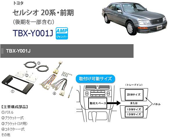 カナテクス TBX-Y001J トヨタ セルシオ 20系 2DINオーディオ/ナビ取り付けキット 【H6/10~H9/7】