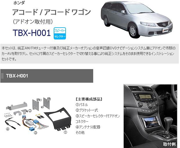 カナテクス TBX-H001 ホンダ アコード 2DINオーディオ/ナビ取り付けキット 【H14/10~現在】