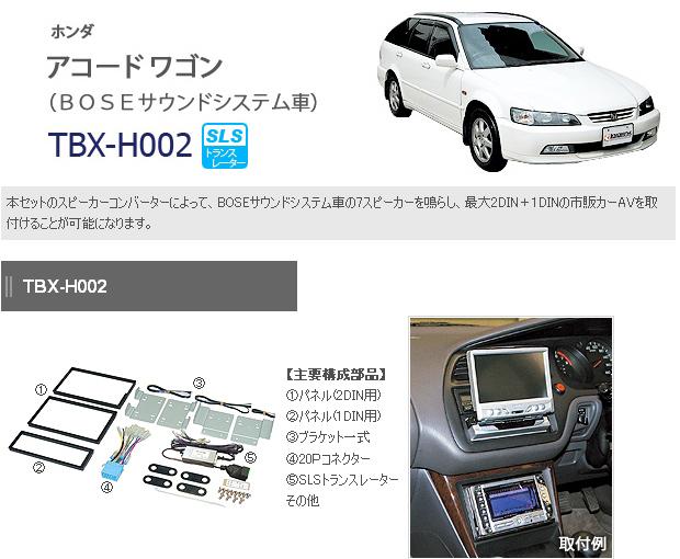 カナテクス TBX-H002ホンダ アコード2DINオーディオ/ナビ取り付けキット【H9/10~H12/6】
