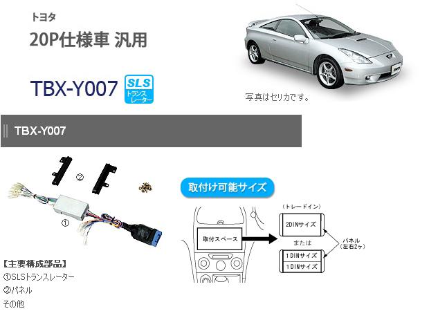 カナテクス TBX-Y007 トヨタ ライブサウンド車(20P)汎用 オーディオ/ナビ取り付けキット