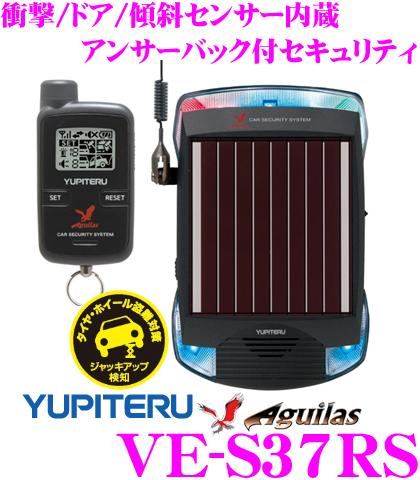 ユピテル Aguilas VE-S37RS 3色LEDスキャナー内蔵 アンサーバックリモコン付き 取付簡単カーセキュリティ 【衝撃・傾斜・ドア開センサー内蔵/90dBサイレン搭載/車外サイレン対応】