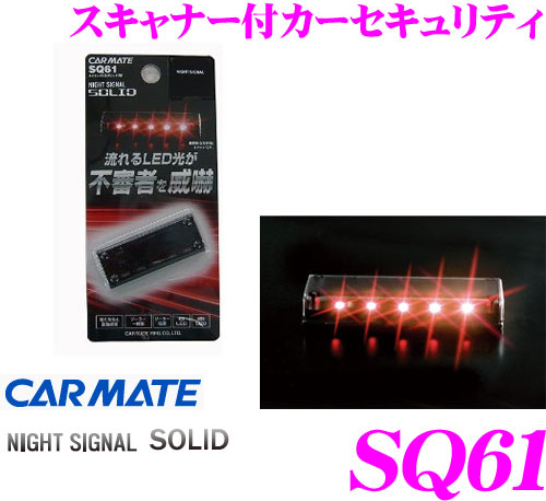 CARMATE★ SQ61 ナイトシグナルソリッド red LED scanner integrated mount easy security