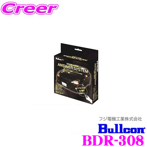 �料無料 フジ電機工業 海外並行輸入正�� ブルコン BDR-308 汎用�ザード ドアロックを光�音��知ら� ブザー 爆安プライス ドアロックアンサーシステム