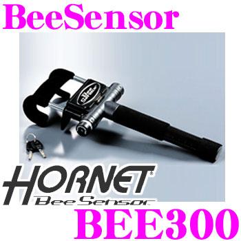 ホーネット HORNET BEESENSOR BEE300 超音波センサー/衝撃センサー内蔵 高性能ハンドルロック 【車上荒らし対策セキュリティと車両盗難対策ハンドルロックが一体化!】