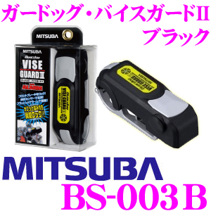 MITSUBA 미트바산코와 BS-003 B가좃그・바이스 가이드 II