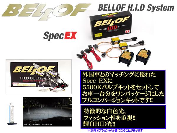 BELLOF【品番:AMC601 H1 ベロフ Spec EX H1 サンダーホワイト5500K HIDコンバージョンキット【品番:AMC601 EX AJB000セット】, 二丈町:60f8929a --- verticalvalue.org