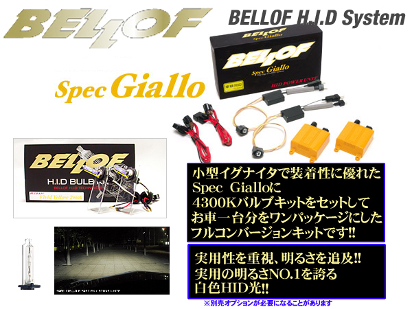 BELLOF ベロフ Spec Giallo HB3/HB4 アクティブホワイト4300K HIDコンバージョンキット 【品番:AMC205 AIB000セット】