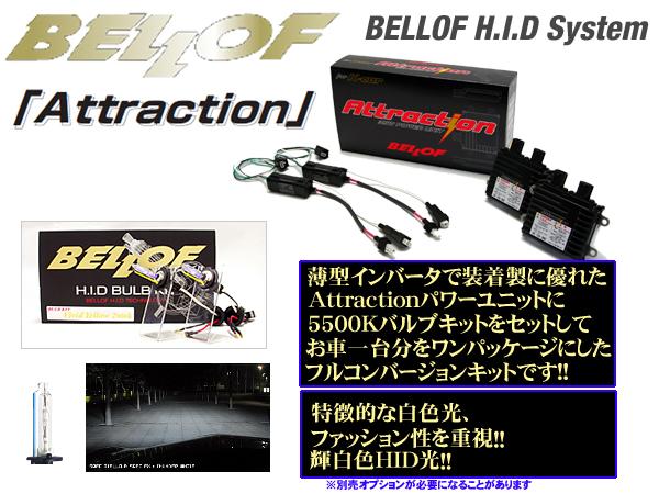 BELLOF ベロフ Attraction H1 サンダーホワイト5500K HIDコンバージョンキット 【品番:AMC601 ANB000セット】