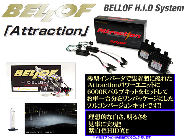 クリーナー付き 送料無料 BELLOF ベロフ チープ Attraction HIDコンバージョンキット ANB000セット 安い 激安 プチプラ 高品質 H3C スパークホワイト6000K 品番:AMC402