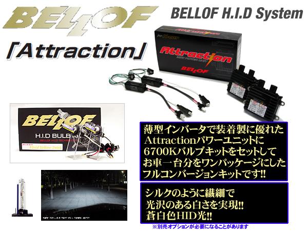 BELLOF ベロフ Attraction H1 シルキーホワイト6700K HIDコンバージョンキット 【品番:AMC1001 ANB000セット】
