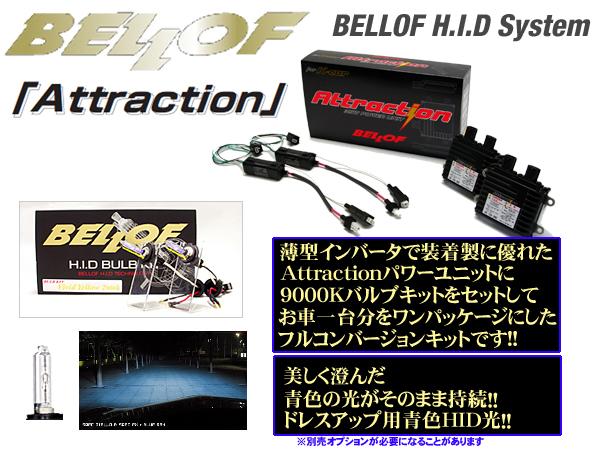 BELLOF ベロフ Attraction ブルーレイ9000K H4 HI-LOW切替 HIDコンバージョンキット 【品番:AMC912 ANB000セット】