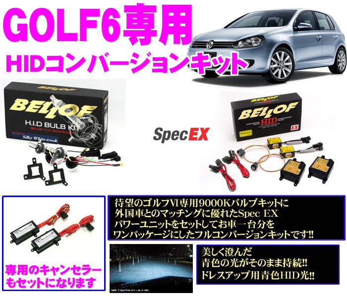 BELLOF ベロフ ゴルフ6専用 HIDコンバージョンキット 【SpecEX& 9000Kブルーレイバルブキット】 【キャンセラー付で必要なパーツが全てセット!】