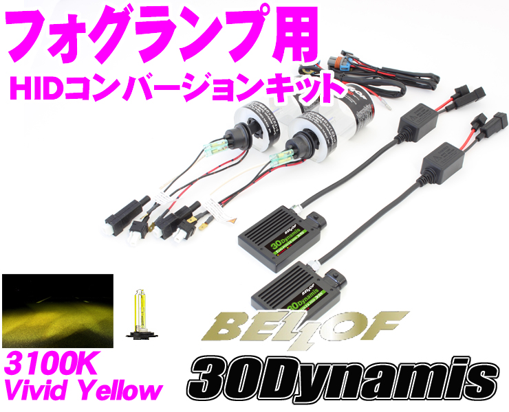 BELLOF ★ 30Dynamis-3100K/H8/H11 HID Conversion KIT for Fog Lamps (30 Dynamis:Bulb Type H8/H11)