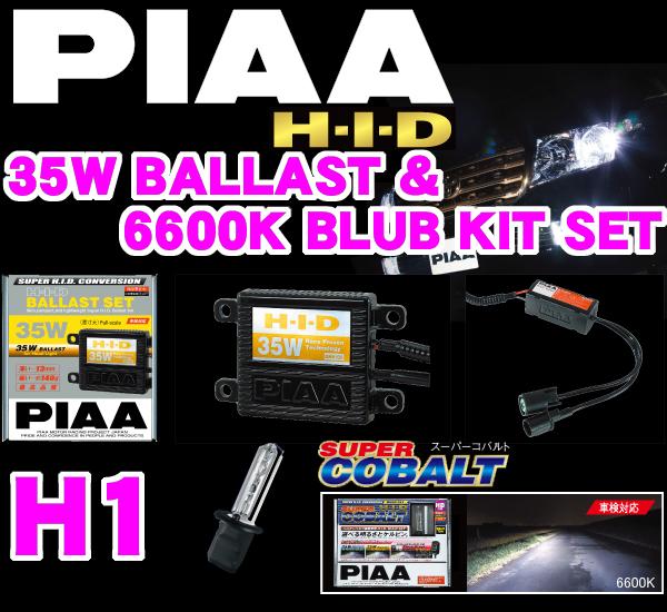 送料無料 カードOK ブランド買うならブランドオフ PIAA ピア HIDコンバージョンキット スーパーコバルト6600K-35W HH135THH95S 受注生産品 セットH1