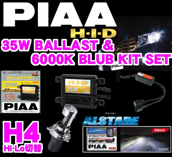 PIAA ピア HIDコンバージョンキット HH135T&HH191S セットH4切替 アルスター6000K-35W