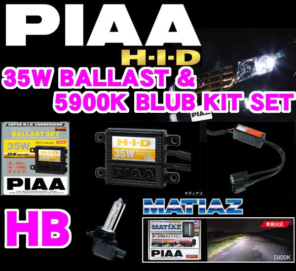 PIAA ピア HIDコンバージョンキット HH135T&HH224S セットHB マティアス5900K-35W